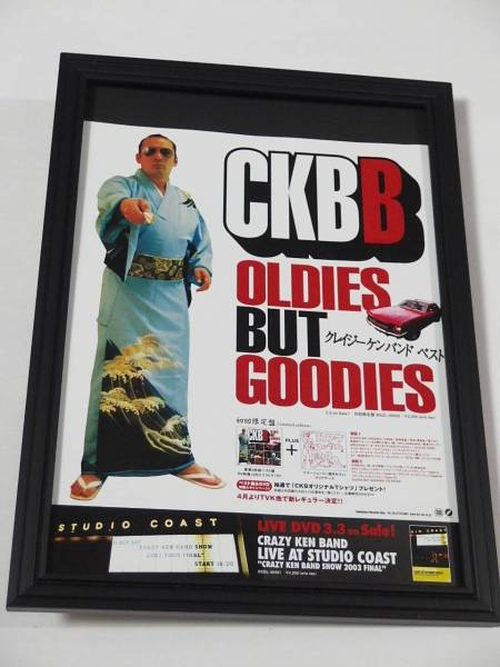 クレイジーケンバンド横山剣 CKBB OLDIES BUT GOODIES 額装品 CDアルバム広告 送164円可 同梱可