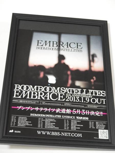 BOOMBOOMSATELLITES ブンブンサテライツ「EMBRACE」 額装品 CD広告アルバム 当時希少 送164円可
