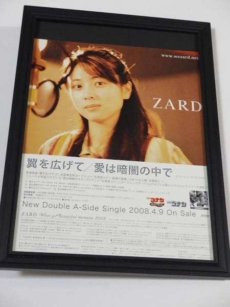 ZARD坂井泉水 翼を広げて 愛は暗闇の中で 額装品 CDシングル広告 当時希少 送料164円可
