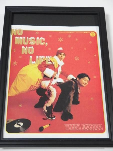 久保田利伸 額装品 松尾潔 タワレコ広告 20年前の広告 送164円可