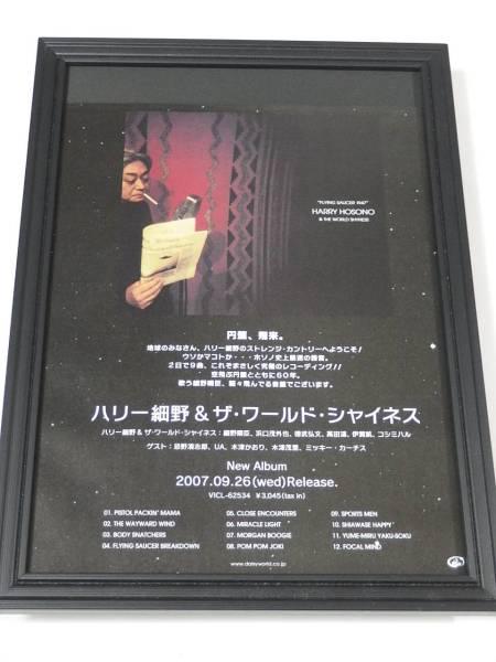 細野晴臣 ハリー細野&ザ・ワールド・シャイネス FLYING SAUCER 1947 額装品CDアルバム広告 希少 送164円可