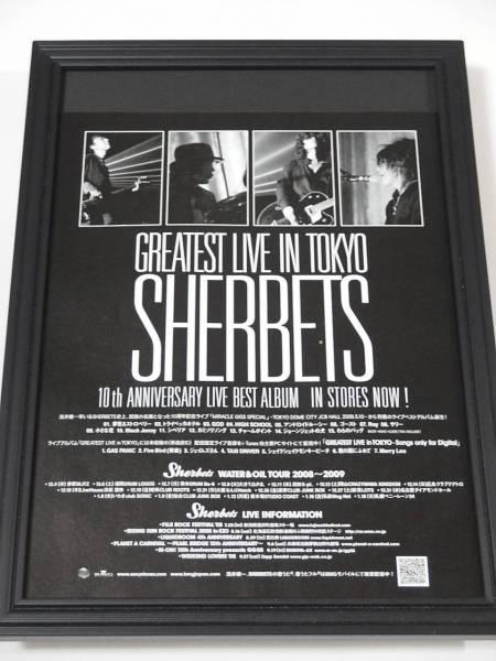浅井健一SherbetsシャーベッツGREATEST LIVE IN TOKYO額装品 CDアルバム広告 当時希少 送164円可