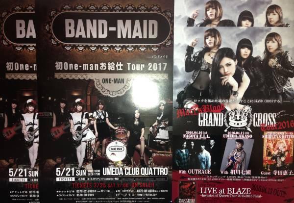 band-maid Mary's blood バンドメイド 嬢メタル チラシ クワトロ
