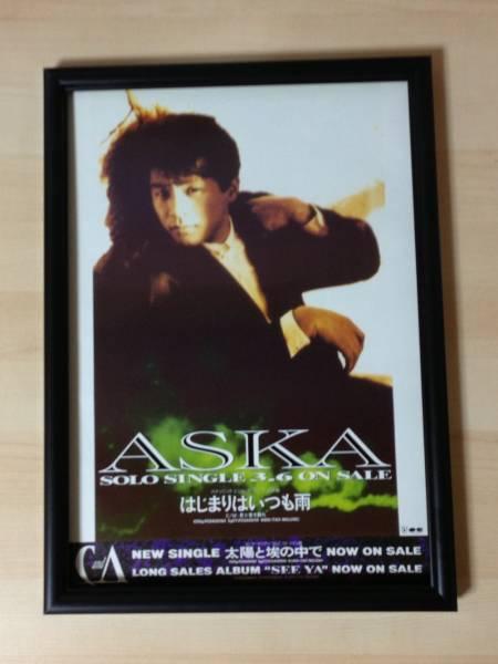 ASKA ★額装品★ 広告 はじまりはいつも雨 B4額入り チャゲアス チャゲ&飛鳥 ( 検 CD DVD アルバム シングル ポスター ライブ コンサート