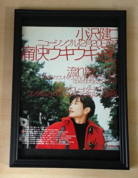 小沢健二 額装品 痛快ウキウキ通り 広告 額入り ( 検 CD DVD ポスター ライブ コンサート アルバム 額 さよならなんて云えないよ