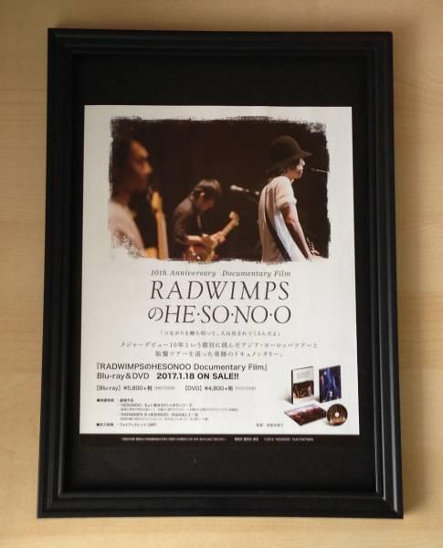 RADWIMPS のHESONOO 額装品 広告 ( 検 DVD ブルーレイ ポスター アルバム 額入り CD