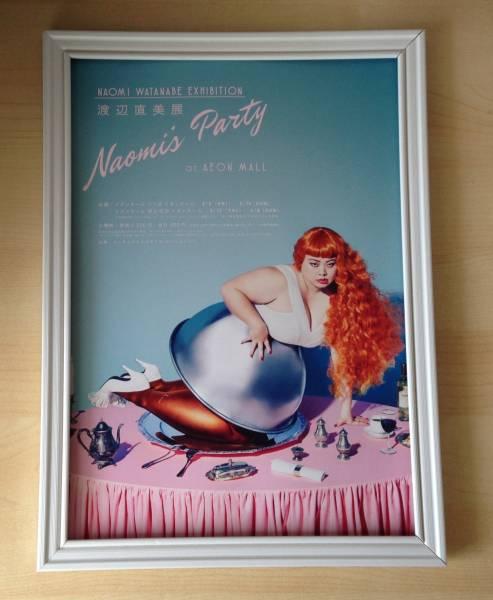渡辺直美 額装品 Naomi's Party 渡辺直美展 広告 額入り 展覧会 作品展 ポスター 写真