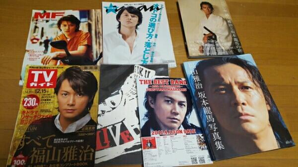 福山雅治★雑誌、写真集などいろいろ 6冊セット ライブグッズの画像