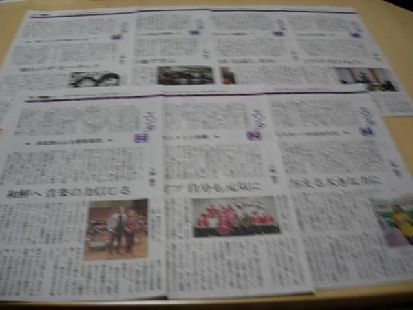 八神純子 切り抜き 中日新聞 エンタの目 連載7回分