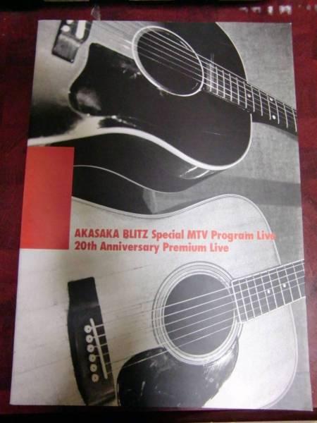 CHAGE&ASKA AKASAKA BLITZ 20th Premium Live パンフレット
