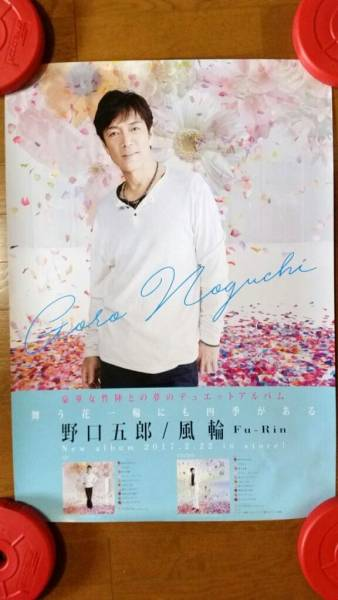 野口五郎 風鈴 Fu-Rin アルバムポスター