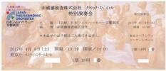 ◆4/8 日本フィル特別演奏会◆小林研一郎◆東京オペラシティ◆