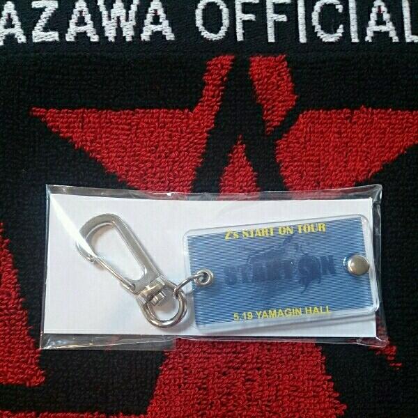 (新品)2014 Z'sツアー(5月19日ヤマギン) 会場限定キーホルダー