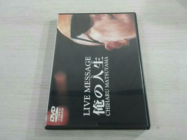 松山千春DVDコレクションVol.3「俺の人生」 コンサートグッズの画像