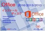 ★ Office インストールディスク & USB 作成マニュアル DL版 ★ Office 2016 / Office 2013 / Office 2010 / Office 365 ☆ 即決価格 ☆