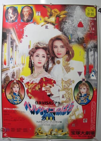 B2#4宝塚 花總まり 和央ようか ベルサイユのばら 2001 ポスター 宙組 彩輝直 水夏希  宝塚歌劇団