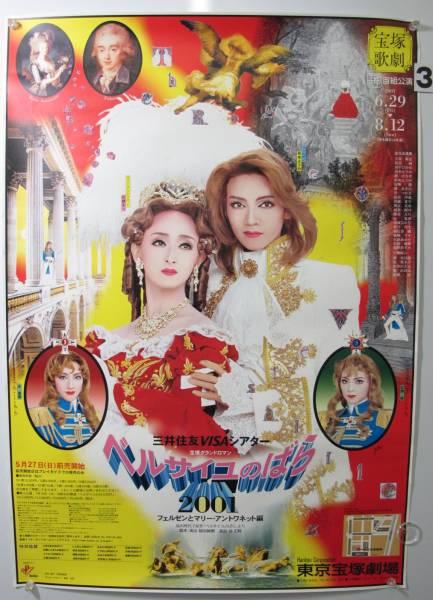 B2#3宝塚 花總まり 和央ようか ベルサイユのばら 2001 ポスター 宙組 彩輝直 水夏希  宝塚歌劇団