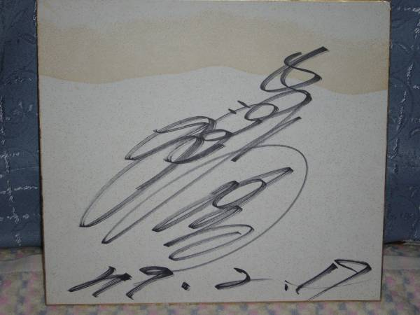松山千春 直筆サイン色紙 コンサートグッズの画像