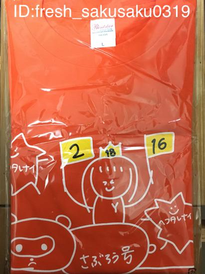NGT48 荻野由佳 生誕 記念 Tシャツ 2017 2月 写真無 ライブグッズの画像