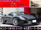 ★正規ディーラー車★F430スパイダー★レーシングカーボンシ