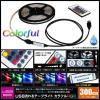 7965(1個) USB 流れる防水テープライト RGB/カ