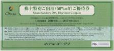 ホテルオークラ株主優待券◆宿泊50%割引券[〜2枚迄]◆8月31日迄