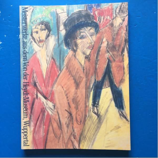 展覧会図録 ドイツ フォン・デア・ハイト美術館所蔵 水彩・素描・版画に見る20世紀西洋の絵画展 ブラック シャガール ダリ クレー クリムト_画像1