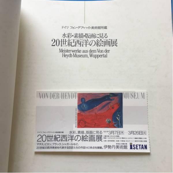 展覧会図録 ドイツ フォン・デア・ハイト美術館所蔵 水彩・素描・版画に見る20世紀西洋の絵画展 ブラック シャガール ダリ クレー クリムト_画像3