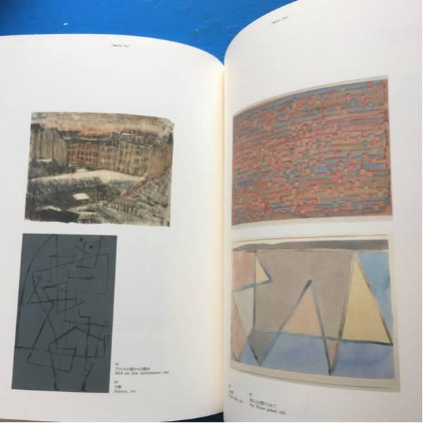 展覧会図録 ドイツ フォン・デア・ハイト美術館所蔵 水彩・素描・版画に見る20世紀西洋の絵画展 ブラック シャガール ダリ クレー クリムト_画像2