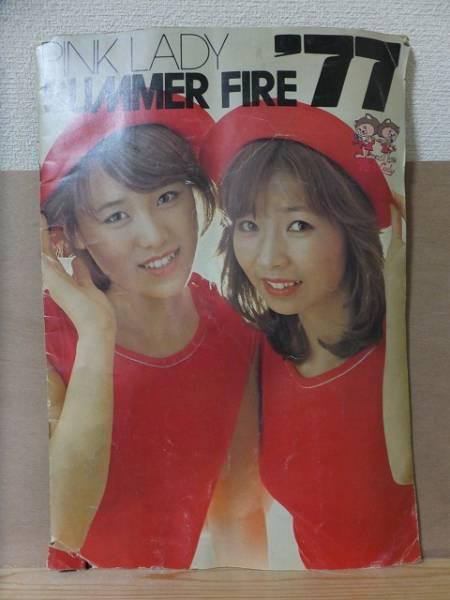 PINK LADY SUMMER FIRE '77 ピンク・レディ サマー・ファイアー'77    ピンク・レディファンクラブ発行 ライブグッズの画像