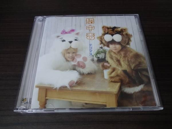★☆テゴマス 猫中毒 初回B CD+DVD 即決☆★