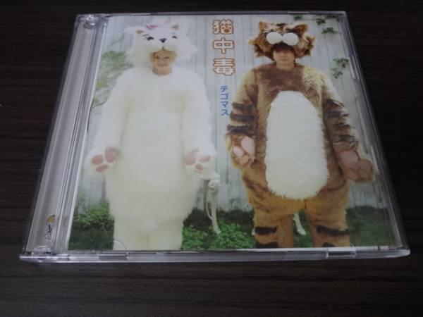 ★☆テゴマス 猫中毒 初回A CD+DVD 即決☆★