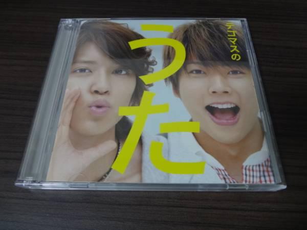 ★☆テゴマス テゴマスのうた 初回 CD+DVD 即決☆★