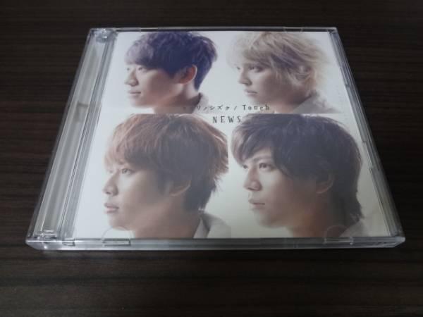 ★☆NEWS ヒカリノシズク/Touch 初回ヒカリノシズク CD+DVD 即決☆★