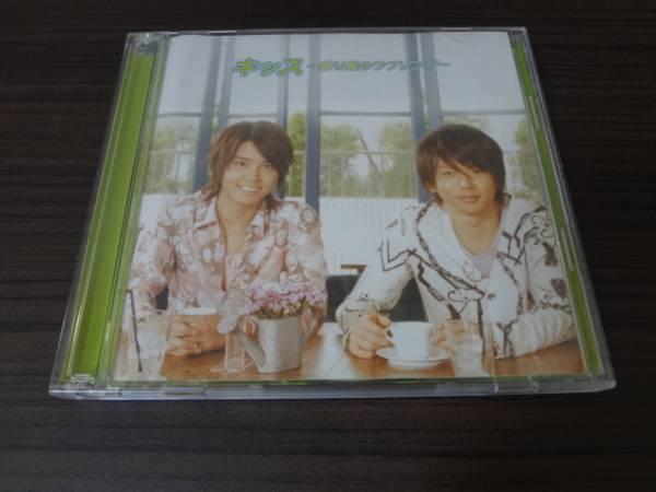 ★☆テゴマス キッス 初回 CD+DVD 即決☆★