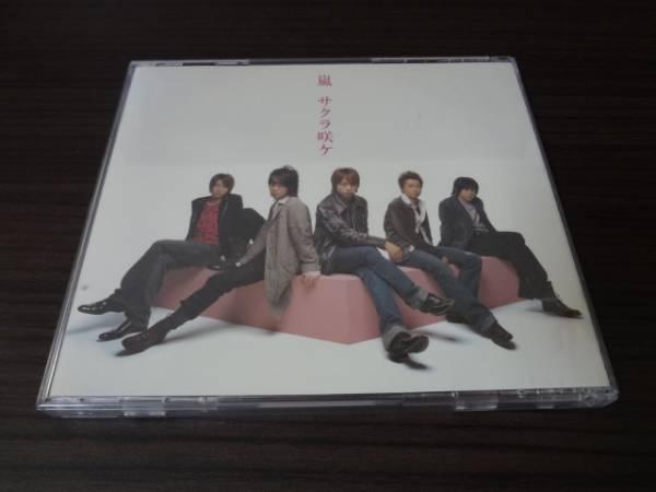 ★☆嵐 サクラ咲ケ 初回 CD+DVD 即決☆★