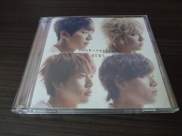 ★☆NEWS Touch/ヒカリノシズク 初回Touch CD+DVD 即決☆★