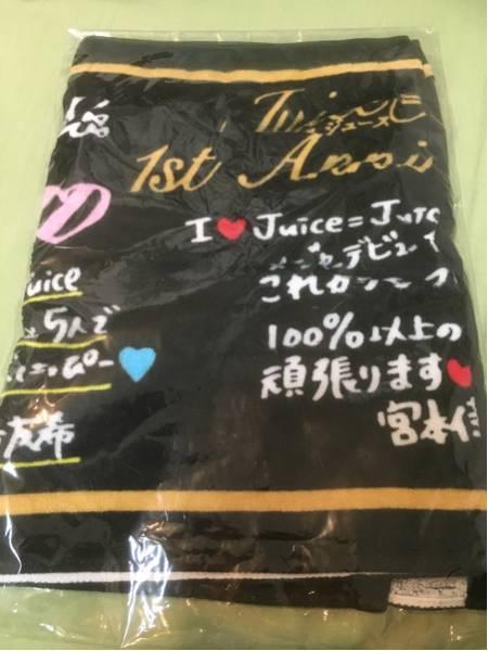 Juice=Juice 1周年イベント タオル 新品 未開封 ライブグッズの画像