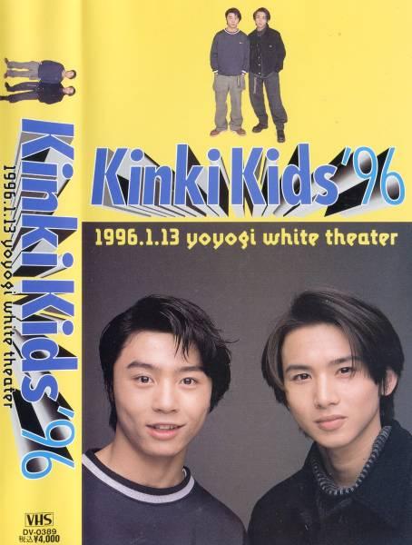 ★FC限定ビデオ ★Kinki Kids 『1996 代々木ホワイトシアター』 未DVD化作品★キンキキッズ/堂本光一/堂本剛