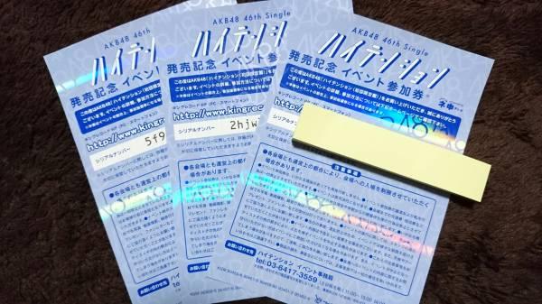 AKB48 ハイテンション 全国握手券 3枚セット 全握 イベント参加券 4/16 幕張