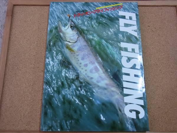 CBSソニー出版 フライ フィッシング フィールドへ トライ・オン・フライフィッシング FLY FISHING_画像1