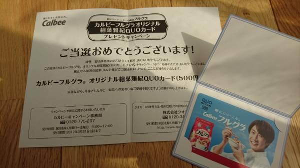 嵐相葉君クオカード カルビー懸賞 500円未使用