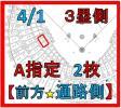 ◆超良席◆格安◆【★前方5-10列目★通路側】4/1◆日本ハムvs西武◆3塁側A指定席◆2枚(ペア)セット【QRコード★送料無料】