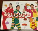 即決!NHKえいごリアン 5巻セット☆VHS