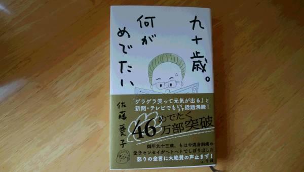 九十歳。何がめでたい  ☆直木賞作家 佐藤愛子著 ゆうメール送料無料