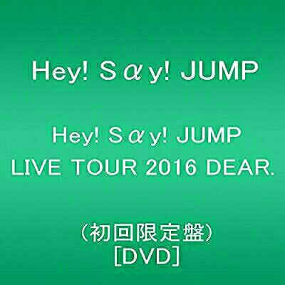 即決!送料無料☆初回限定盤!DVD★Hey! Say! JUMP LIVE TOUR 2016 DEAR.★平成ジャンプ ライブツアー ③ コンサートグッズの画像