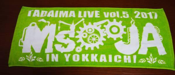 Ms.OOJA TADAIMA LIVE Vol.5 IN YOKKAICHI 会場限定タオル 緑 新品未開封