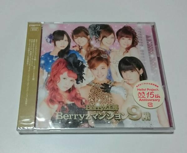 【未開封】 Berryz工房 アルバム CD+DVD付き 「 Berryz マンション 9階 」 コンサートグッズの画像