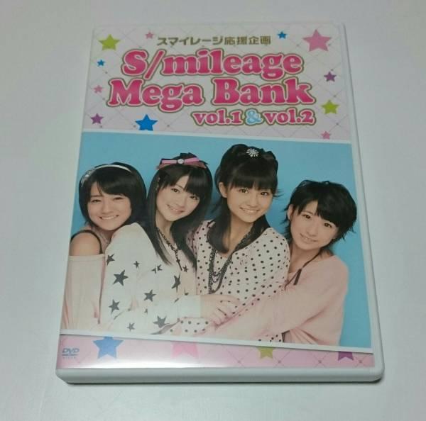 ハロプロ スマイレージ 応援企画 Mega Bank vol.1 & vol.2 DVD ライブグッズの画像