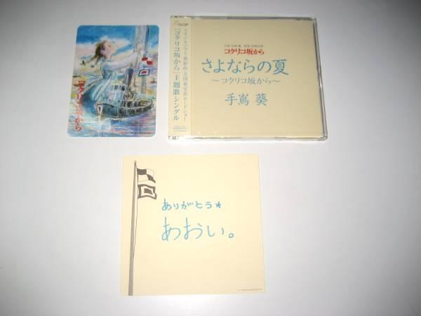 ●手嶌葵●直筆ミニ色紙●新品CDさよならの夏~コクリコ坂から● グッズの画像